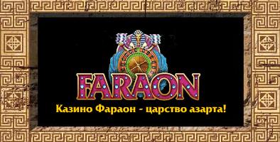 Азартная игра онлайн казино фараон интернет казино играть в европейская рул