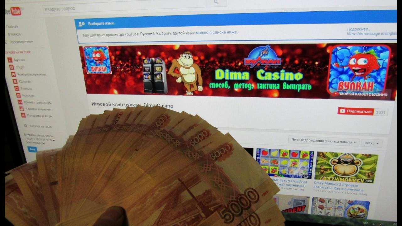 вулкан как выиграть реальные деньги