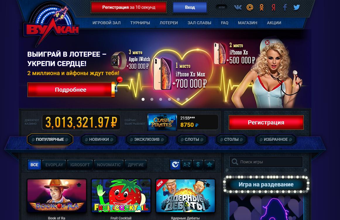 официальный сайт вулкан игра на деньги